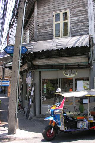 Chomp Cafe