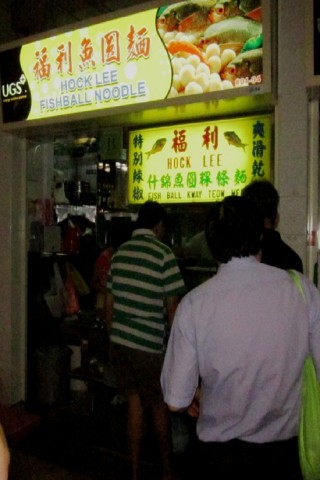 Hock Lee Fishball Noodles