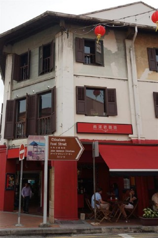 Nanyang Old Coffee & Museum