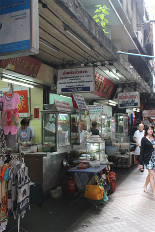Photo of Streetfood: Silom 205/207/209