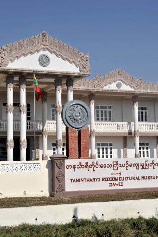 Photo of Tanintharyi Region Cultural Museum