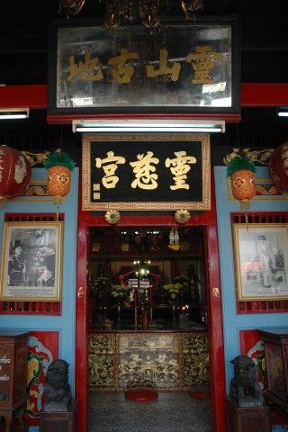 San Jao Leng Ju Khieng Shrine