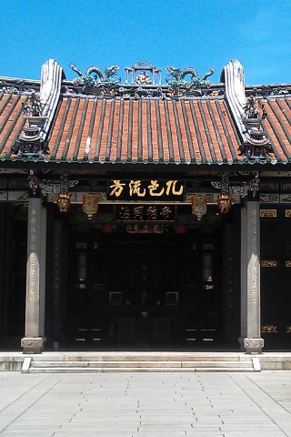 Photo of Han Jiang Teochew Ancestral Temple